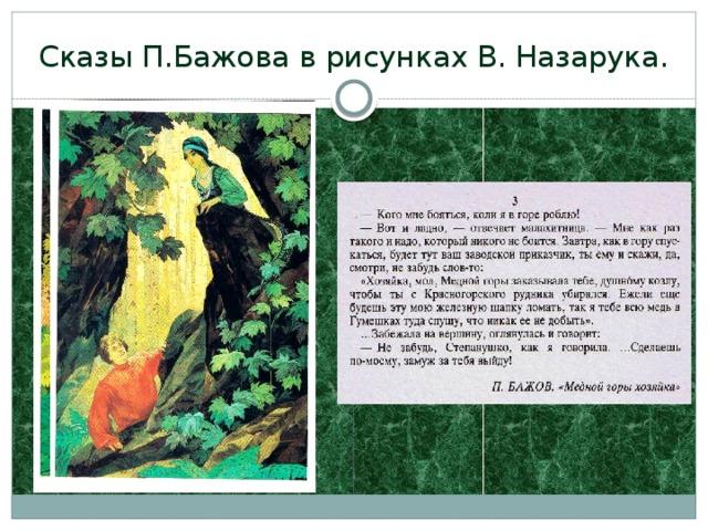 Сказы П.Бажова в рисунках В. Назарука.