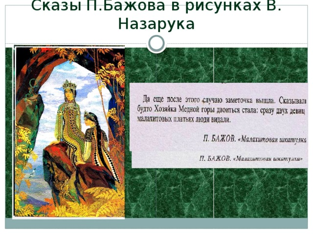 Сказы П.Бажова в рисунках В. Назарука