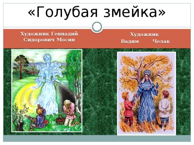 «Голубая змейка» Художник  Вадим Челак   Художник Геннадий Сидорович Мосин