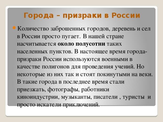 Города  – призраки в России