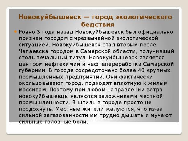 Новокуйбышевск— город экологического бедствия
