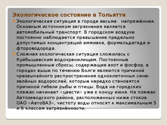 Экологическое состояние в Тольятти