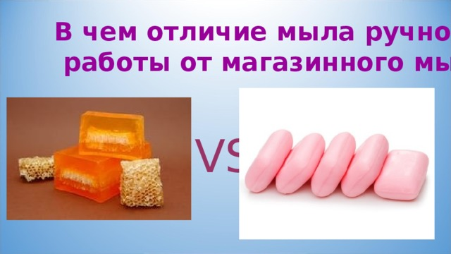 В чем отличие мыла ручной  работы от магазинного мыла? VS