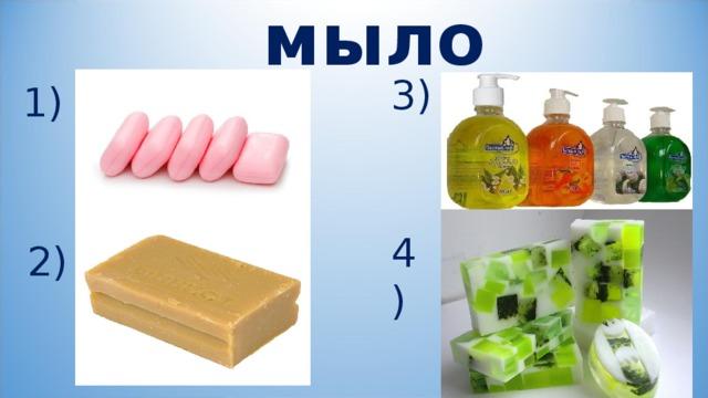 мыло 3) 1) 4) 2)