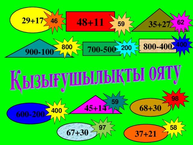 29+17 35+27 46 62 59 48+11 400 800 200 800-400 900-100 700-500 98 59 45+14 400 68+30 600-200 97 58 67+30 37+21