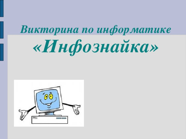 Викторина по информатике  «Инфознайка»