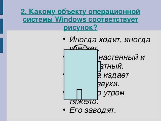 2. Какому объекту операционной системы Windows соответствует рисунок?