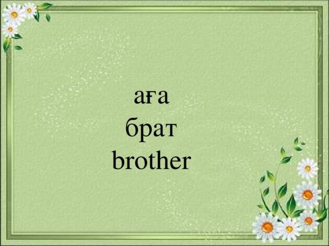 аға брат brother