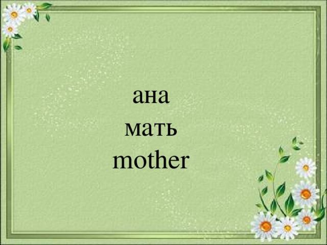 ана мать mother