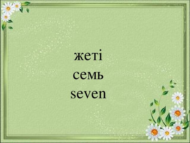 жеті семь seven