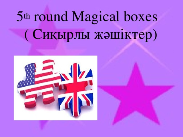 5 th round Magical boxes  ( Сиқырлы жәшіктер)