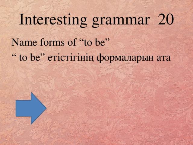 """Interesting grammar 20 Name forms of """"to be"""" """" to be"""" етістігінің формаларын ата"""