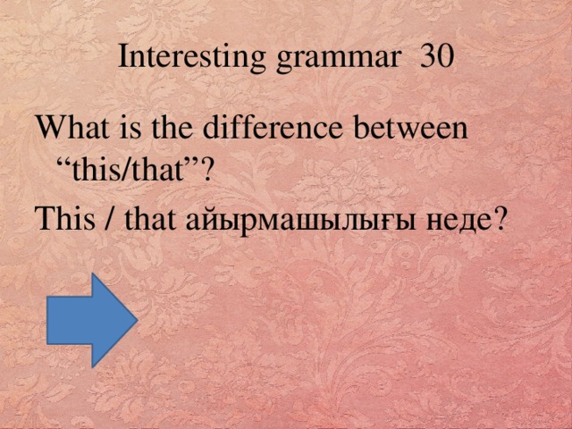 """Interesting grammar 30 What is the difference between """"this/that""""? This / that айырмашылығы неде?"""