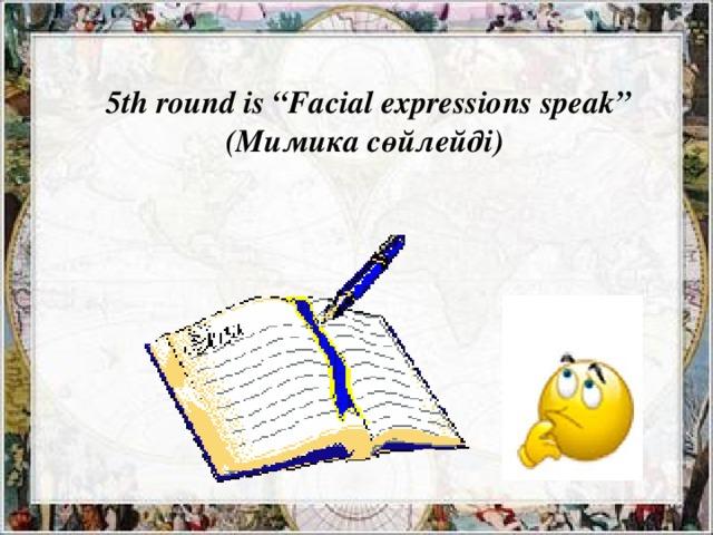 """5th round is """"Facial expressions speak"""" (Мимика сөйлейді) 3 rd round is """"Hidden words"""""""