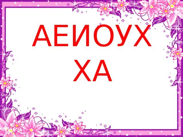 АЕИОУХ ХА