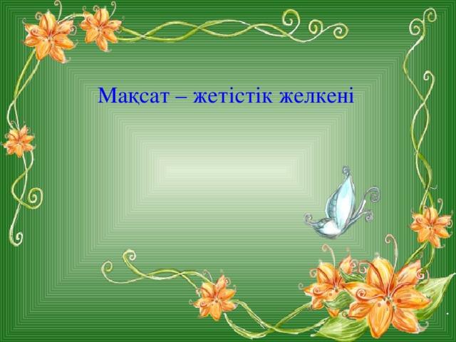 Мақсат – жетістік желкені