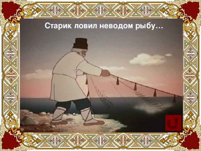 Старик ловил неводом рыбу…