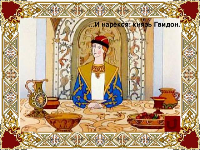 … И нарёкся: князь Гвидон.