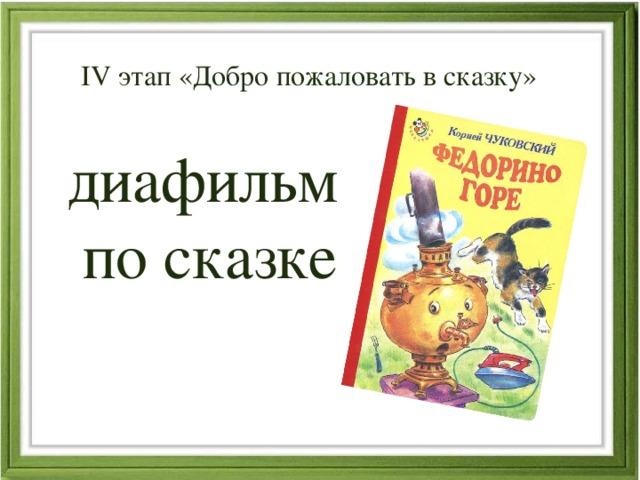 IV этап «Добро пожаловать в сказку» диафильм по сказке