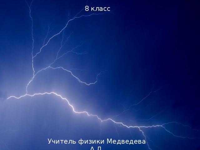 8 класс Электризация тел Учитель физики Медведева А.Д.
