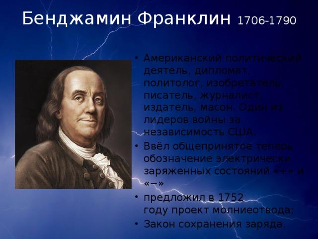 Бенджамин Франклин 1706-1790