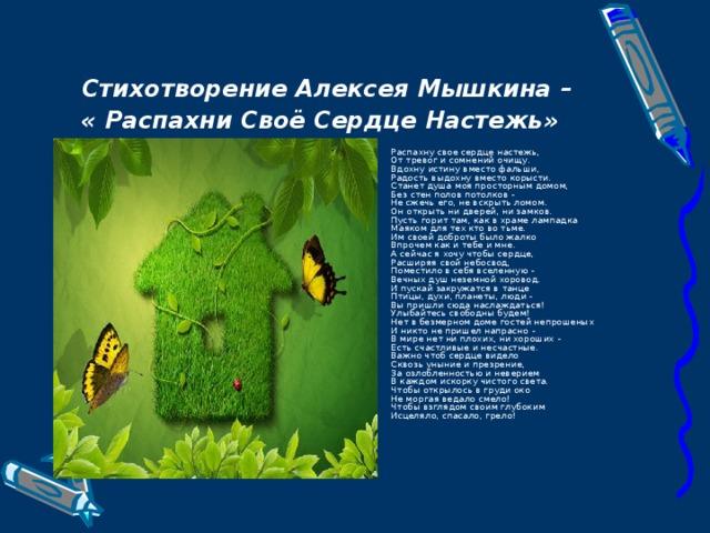 Стихотворение Алексея Мышкина –  « Распахни Своё Сердце Настежь»