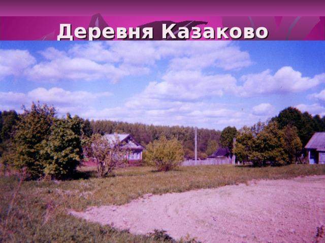 Деревня Казаково