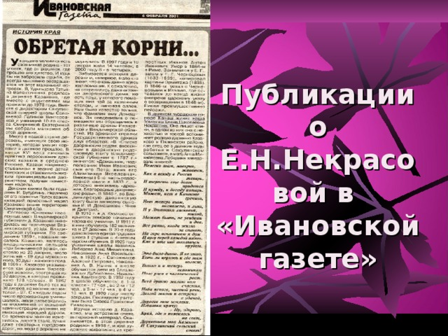 Публикации о Е.Н.Некрасовой в «Ивановской газете»