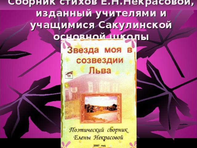 Сборник стихов Е.Н.Некрасовой, изданный учителями и учащимися Сакулинской основной школы