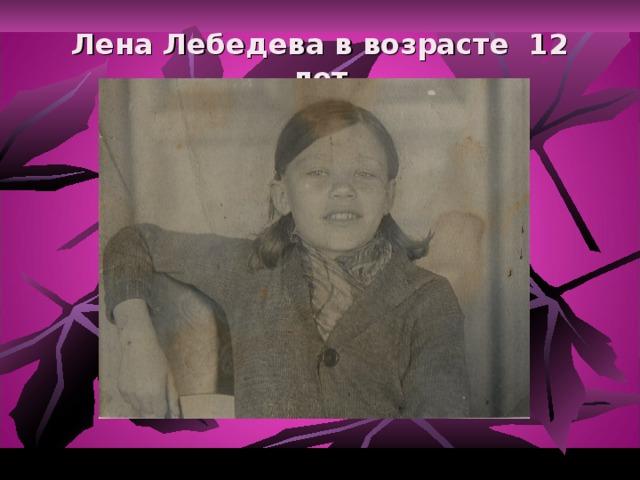 Лена Лебедева в возрасте 12 лет