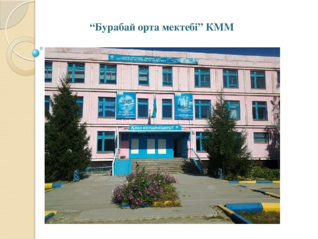 """ Бурабай орта мектебі"" КММ"