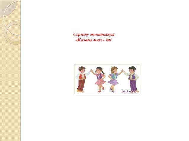 Сергіту жаттығуы  «Қазағым-ау» әні