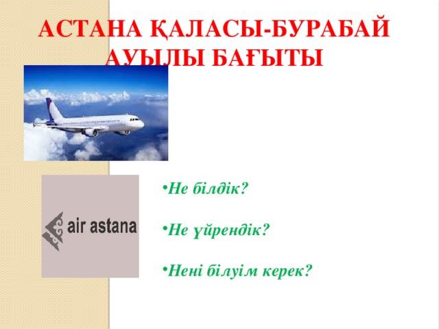 Астана қаласы-Бурабай ауылы бағыты Не білдік?  Не үйрендік?