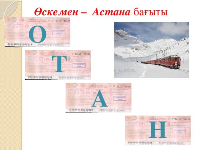 Өскемен – Астана бағыты О Т А Н