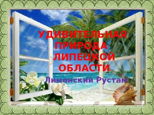 УДИВИТЕЛЬНАЯ ПРИРОДА ЛИПЕЦКОЙ ОБЛАСТИ  Лиманский Рустам Изображение с сайта http://samarjan.kloop.kg/