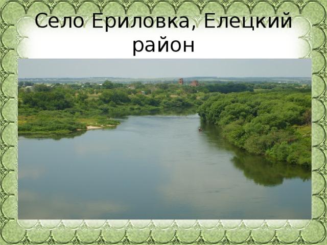 Село Ериловка, Елецкий район