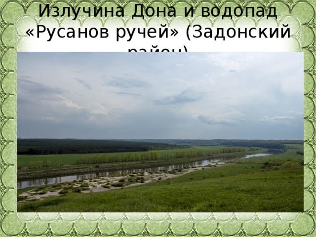 Излучина Дона и водопад «Русанов ручей» (Задонский район)