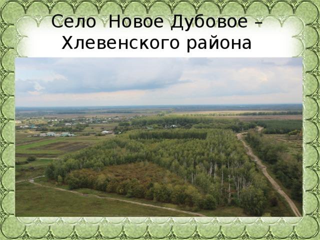 Село Новое Дубовое –  Хлевенского района