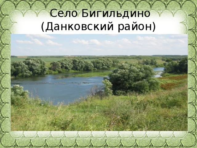 Село Бигильдино (Данковскийрайон)