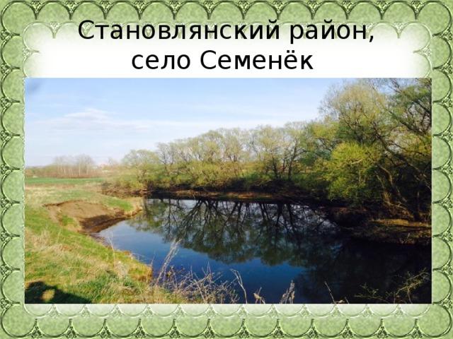 Становлянскийрайон,  село Семенёк