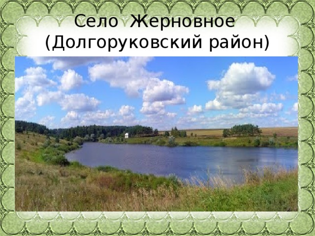 Село Жерновное  (Долгоруковский район)