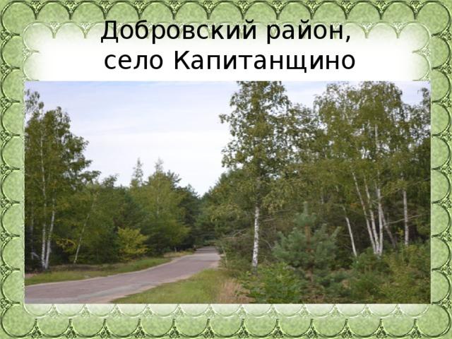Добровский район,  село Капитанщино