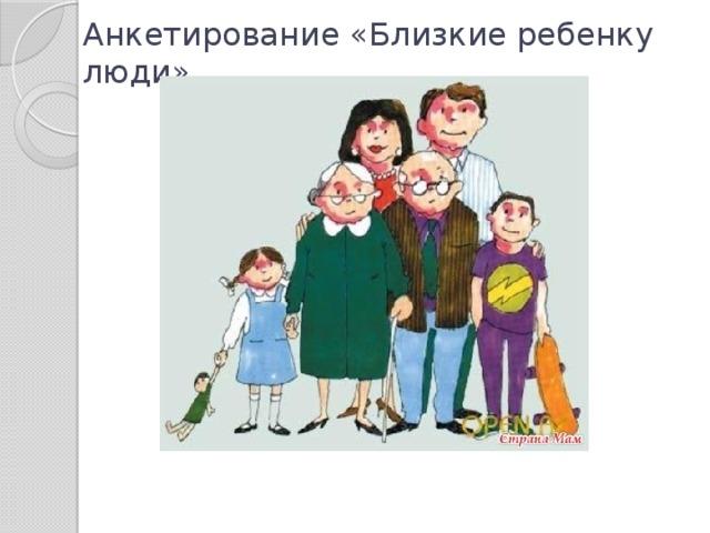 Анкетирование «Близкие ребенку люди»