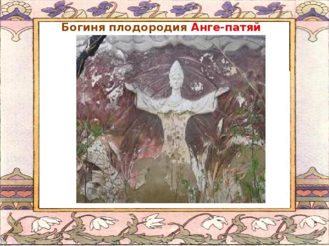 Богиня плодородия Анге-патяй