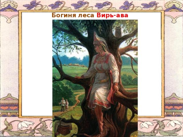 Богиня леса Вирь-ава