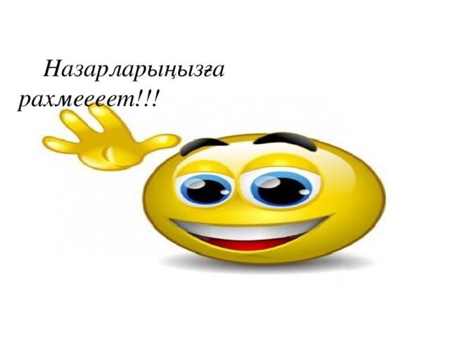 Назарларыңызға рахмеееет!!!