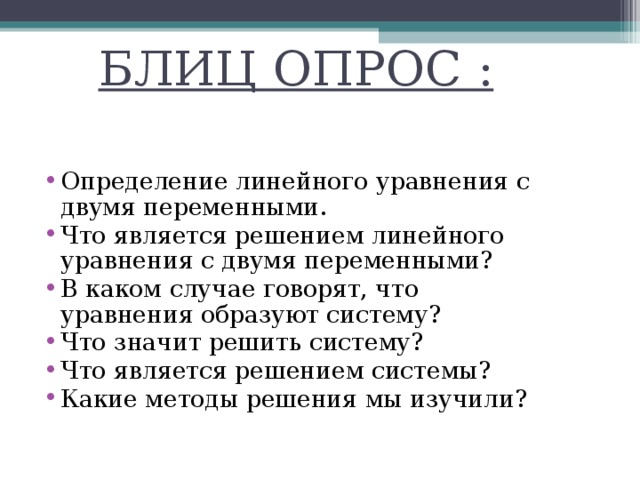 БЛИЦ ОПРОС :