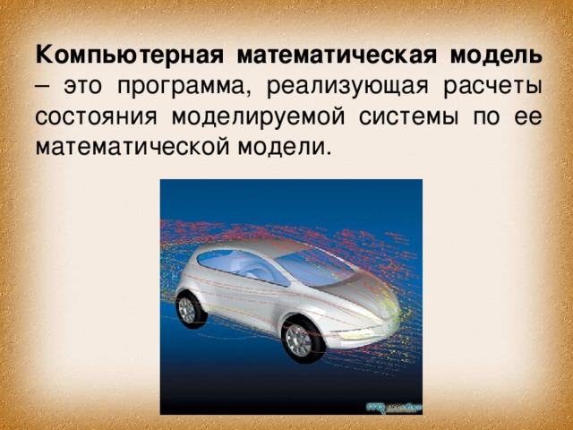 Компьютерная математическая модель – это программа, реализующая расчеты состояния моделируемой системы по ее математической модели.