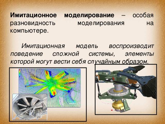 Имитационное моделирование – особая разновидность моделирования на компьютере.  Имитационная модель воспроизводит поведение сложной системы, элементы которой могут вести себя случайным образом .