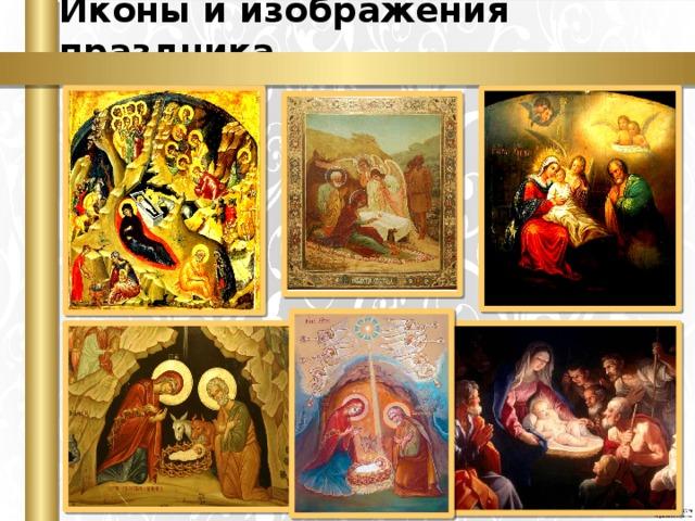 Иконы и изображения праздника